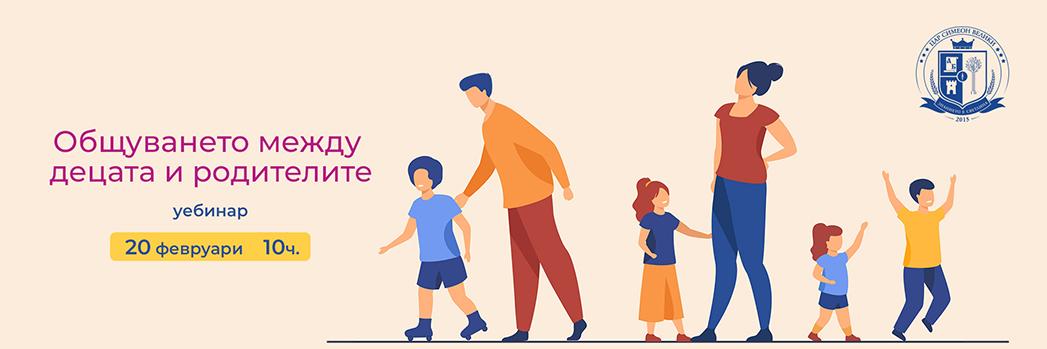 https://parents-academy.tzarsimeon.bg/wp-content/uploads/2021/02/webinar-20.02-21-website-banner.jpg