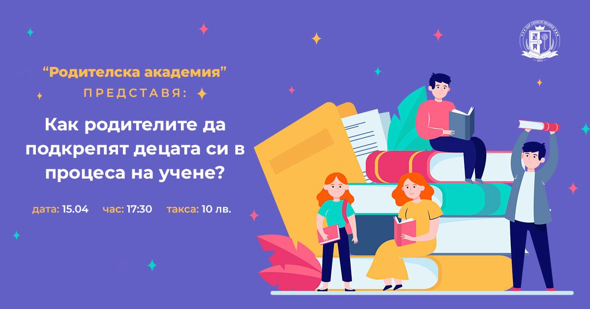 https://parents-academy.tzarsimeon.bg/wp-content/uploads/2021/03/webinar-15.04-fb-event.jpg